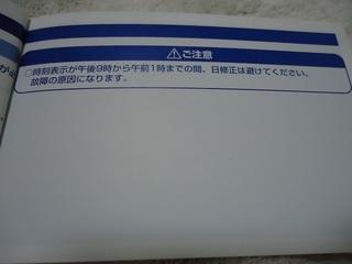 日付変更禁止時間帯 (1).JPG