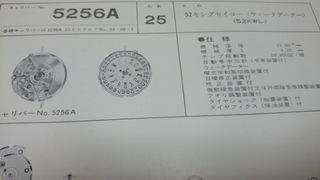 cal5256 - コピー.JPG